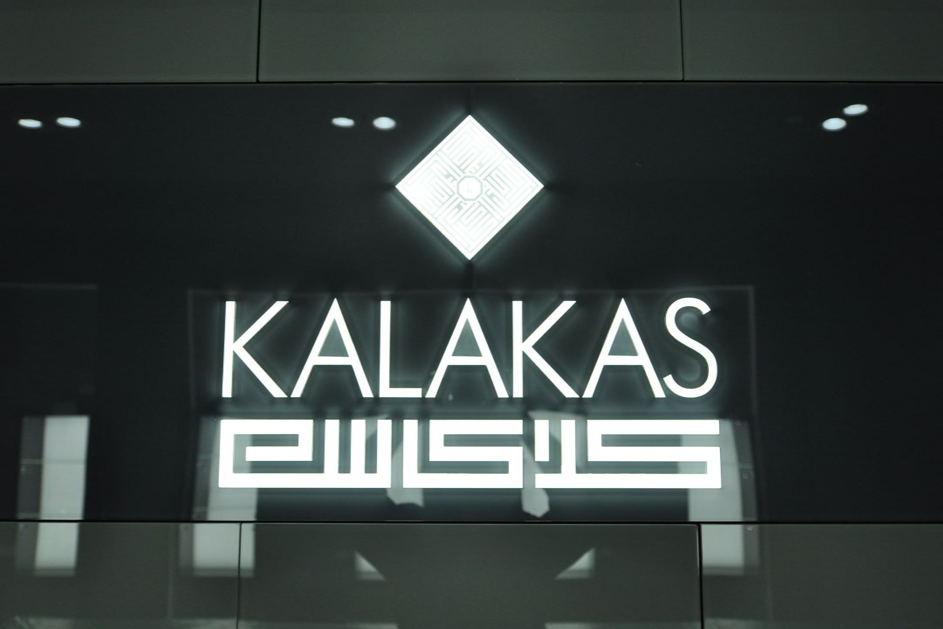 KALAKAS | AVENUES MALL